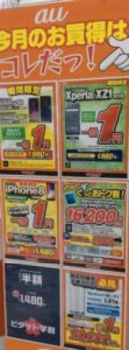 auでも様々な携帯が一括1円セールをしていた。