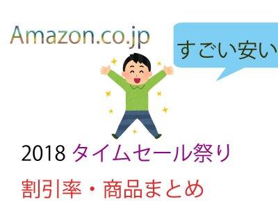 Amazonのタイムセール祭りが熱い! 何がタイムセール? 主な商品と割引率のまとめ