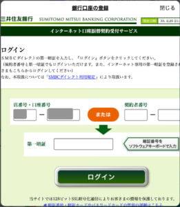 三井住友銀行の申し込み1