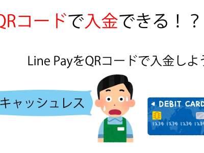 QRコードで入金できるの?どうやって?今回は、LinePayをQRコードでチャージする方法です。