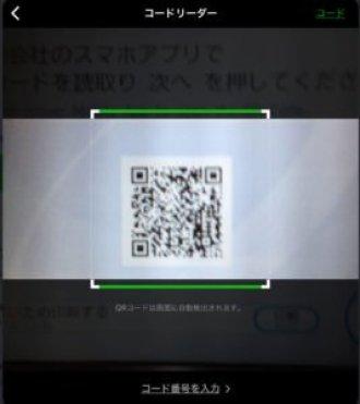 Line-コードリーダーでQRコードを読みとる
