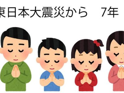 東日本大震災から7年が経過しました。