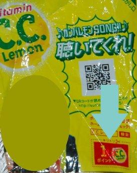 CCレモンの帯にポイントがあります。