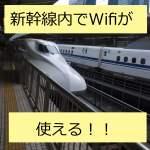新幹線内でWifiが使える!