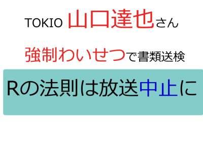 TOKIOの山口達也さんが書類送検されました。