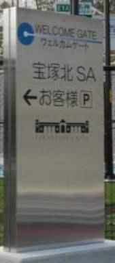 宝塚北SA お客様駐車場