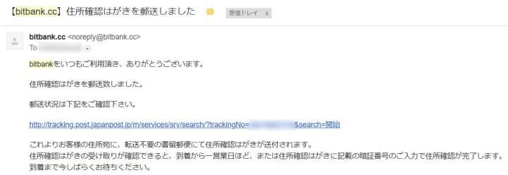 住所確認はがきが発送された というメール。