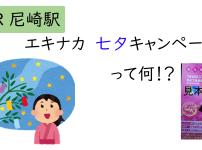 JR西日本 尼崎駅の エキナカ 七夕 キャンペーン って何!?