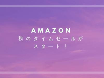Amazon 秋のタイムセールがスタート!