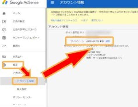 設定→アカウント管理→タイムゾーン