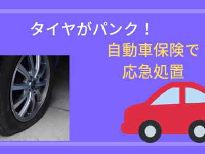 タイヤをパンクしてしまいました。