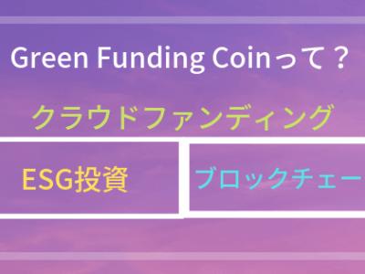 EFG投資&ブロックチェーンのクラウドファンディング