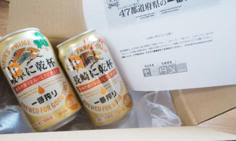 キリン47都道府県ビール!