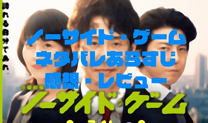 ノーサイドゲーム 7話 ネタバレ