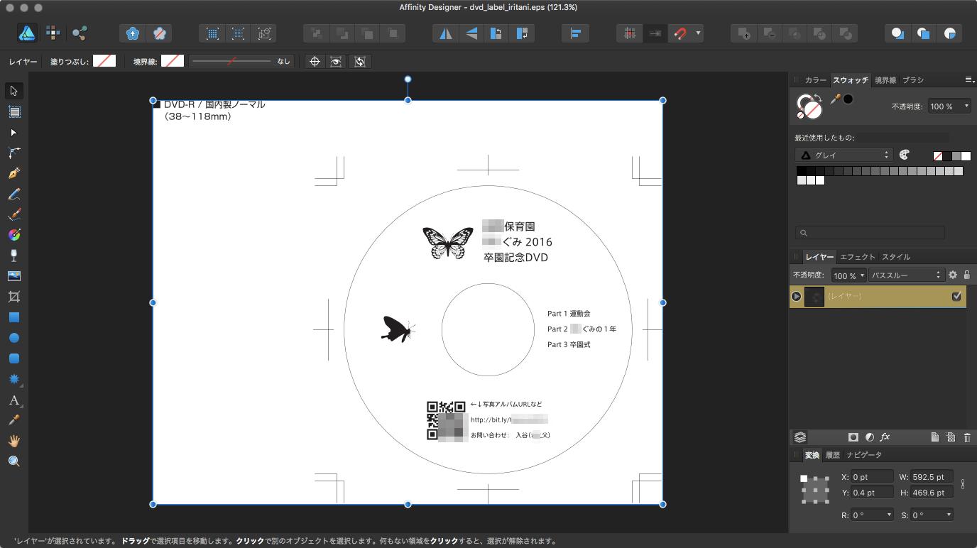 Affinity_Designer