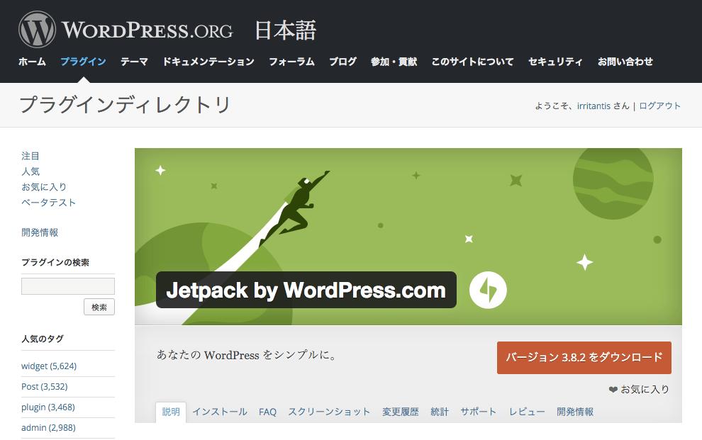 jetpack2.png