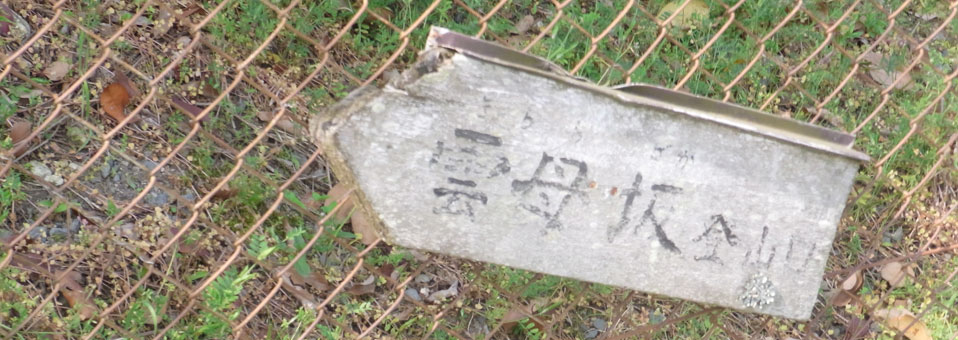 修学院から比叡山に登る(雲母坂ルート)