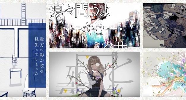このVocaloid楽曲が(・∀・)イイ!!2017【ボカロ】【おすすめ】