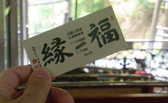 photo16_enfuku