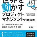『世界を動かすプロジェクトマネジメントの教科書』を読んで、今日から始める3つの実践