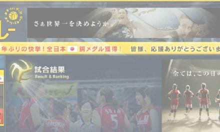 世界バレーの見どころ、眞鍋監督のiPad式采配術