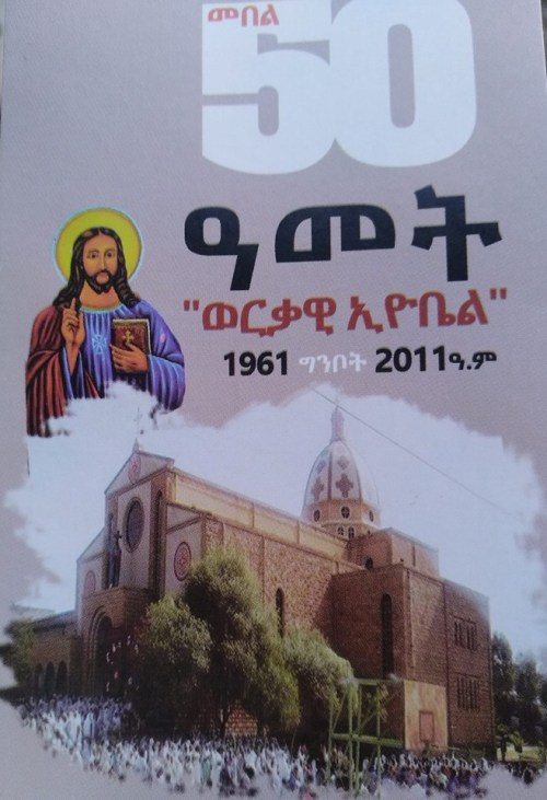 Golden Jubilee of Adigrat Cathedral