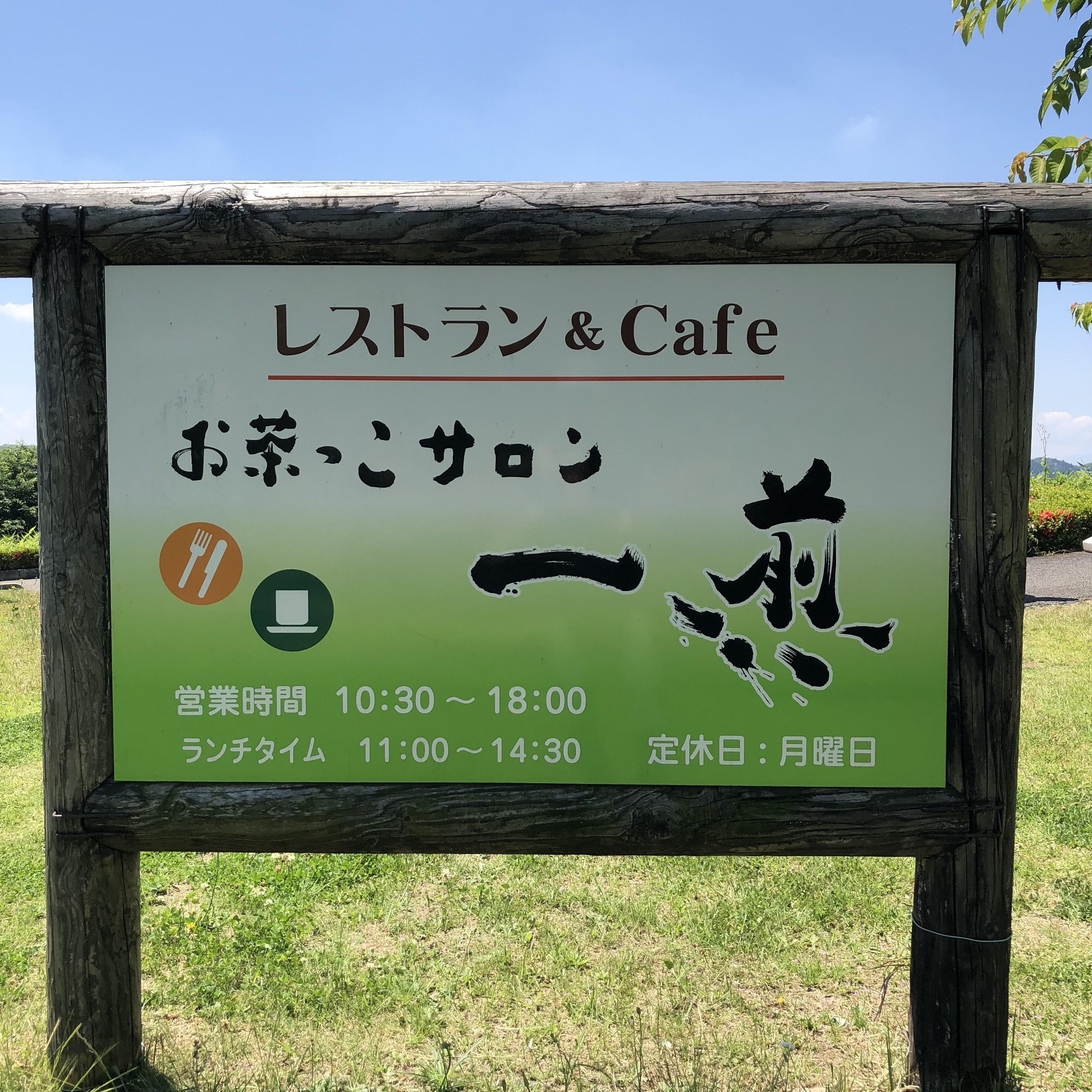 埼玉県入間市の博物館アリットにあるお茶のレストラン