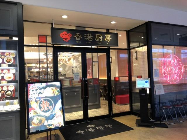 アウトレット入間の香港厨房の外観