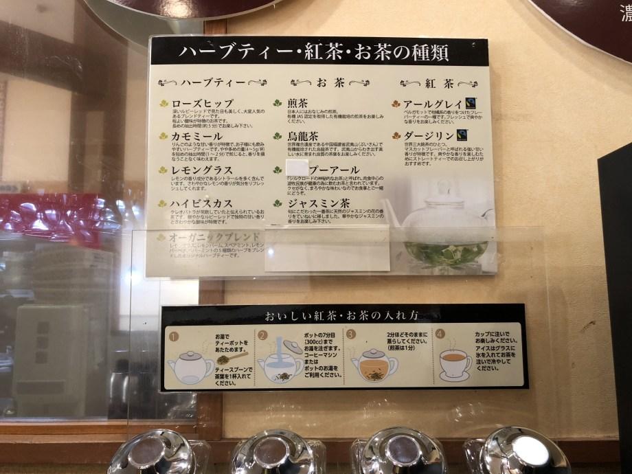 入間市イオンの四六時中の紅茶の作り方と種類