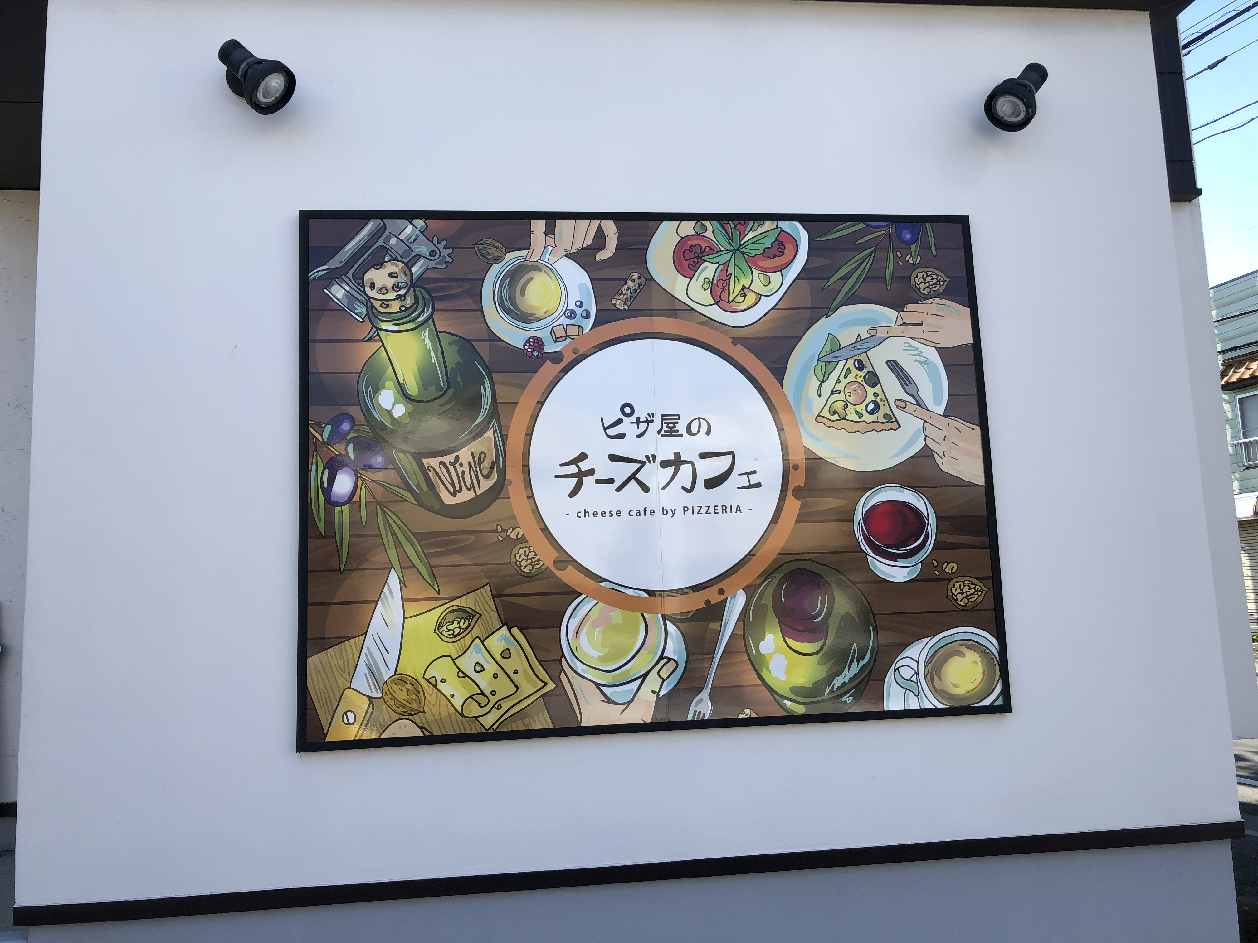 入間市ピザ屋のチーズカフェの看板
