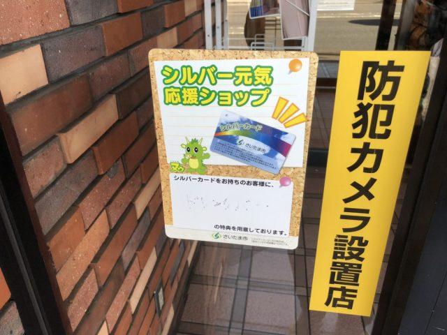 埼玉県入間市にある安楽亭のシニア割引