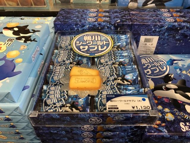 鴨川シーワールドのお土産のクッキーサブレ