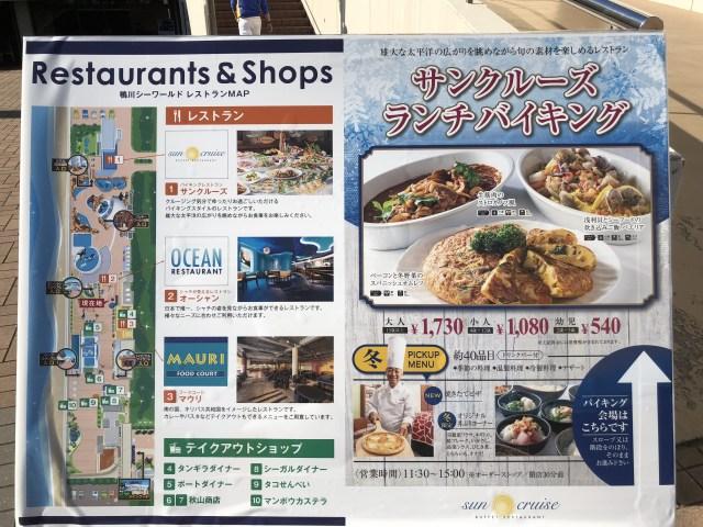 鴨川シーワールドの食事レストランの種類