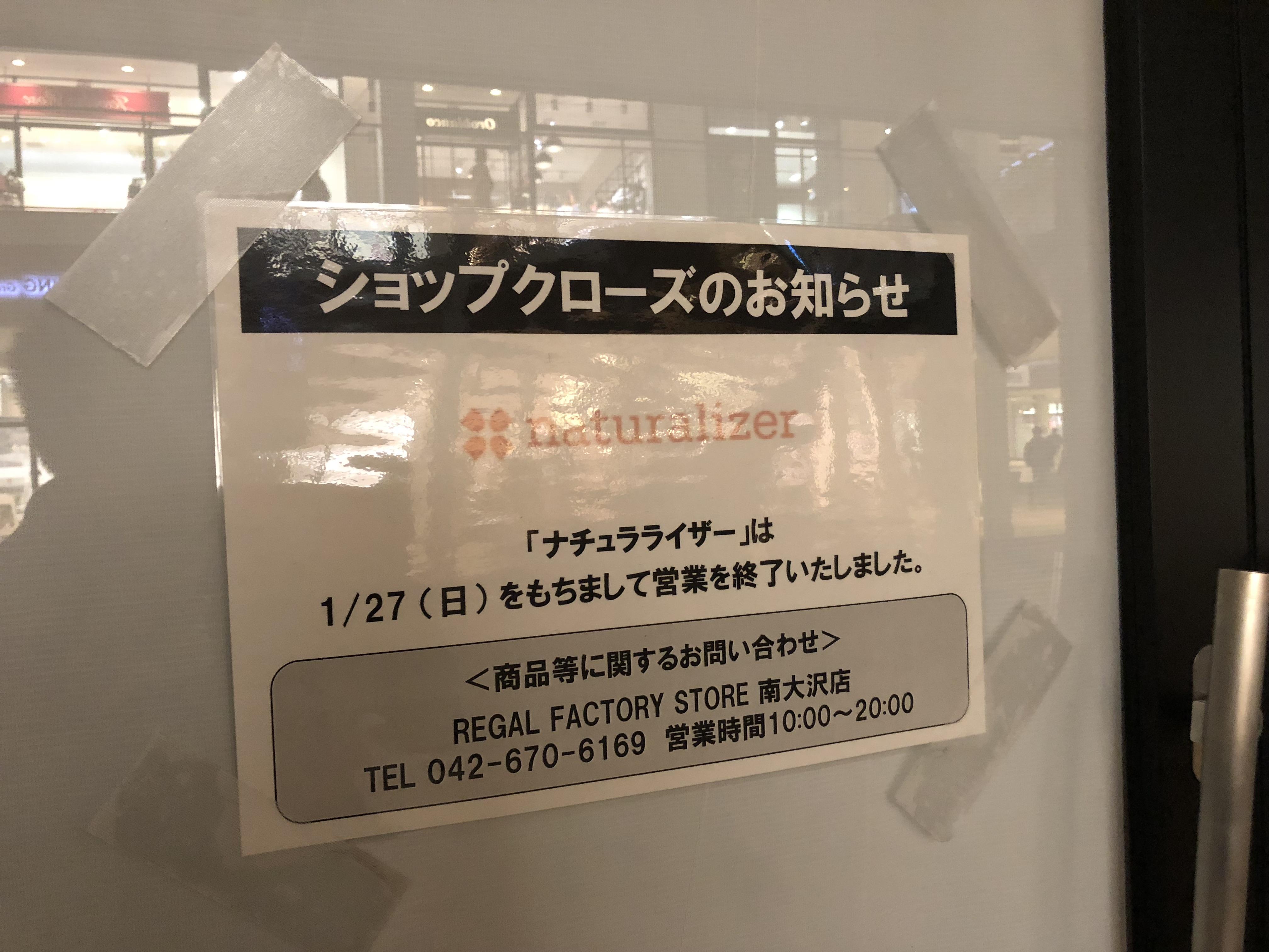 三井アウトレットパーク入間の改装案内4