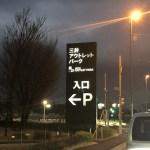 三井アウトレットパーク入間の駐車場入り口
