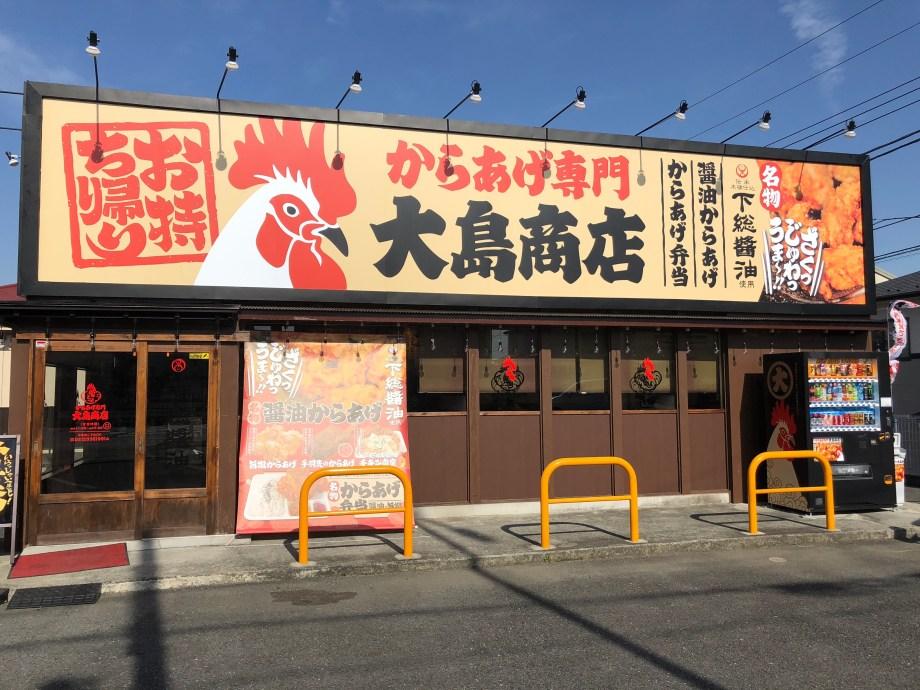 狭山市の唐揚げ大島商店の外観