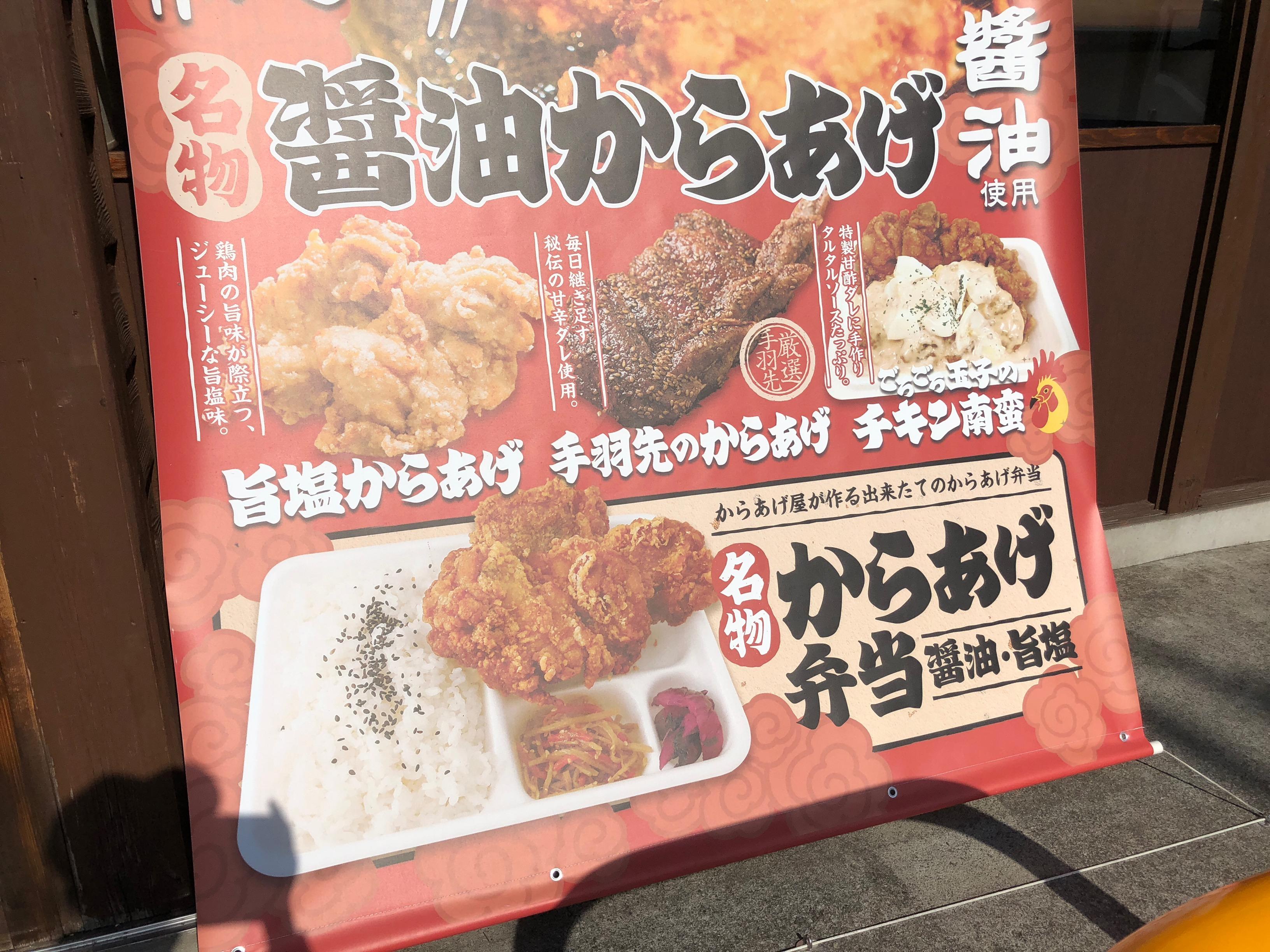 狭山市の唐揚げ大島商店の弁当