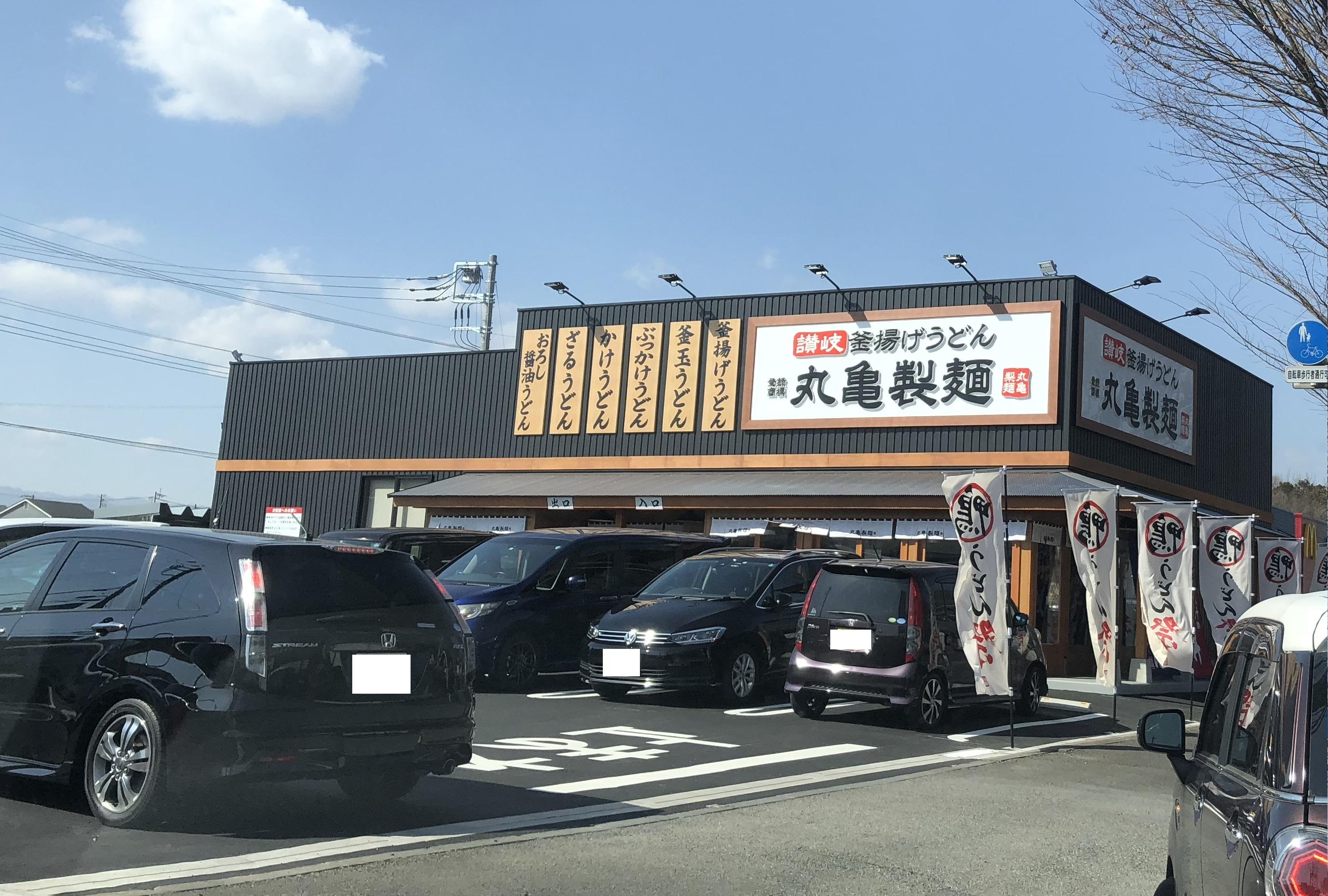狭山市の丸亀製麺狭山笹井店の外観