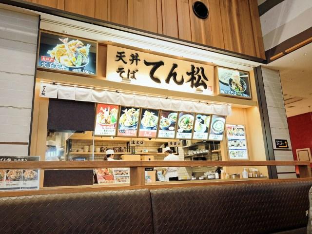 三井アウトレットパーク入間のてん松の天丼の外観