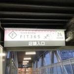 FIT365入間サイオス店の看板