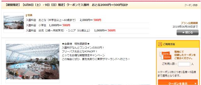 サマーランドの入園料が500円になる割引券