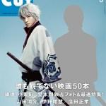 Cut 2017年3月号の雑誌が売り切れ続出中 定価の倍くらいで売れそう! 書店で探そう!