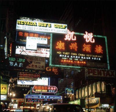 Hongkong Kowloon Nathanstreet 1997