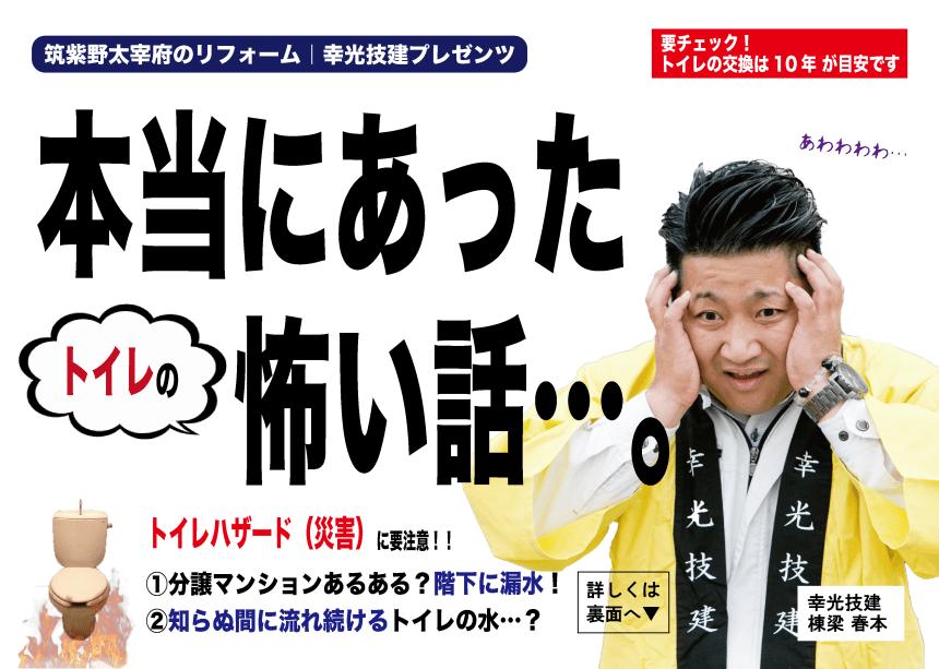 筑紫野太宰府の工務店幸光技建様トイレリフォームチラシ表面