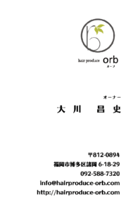 福岡市博多区諸岡の美容室オーブ様名刺表面