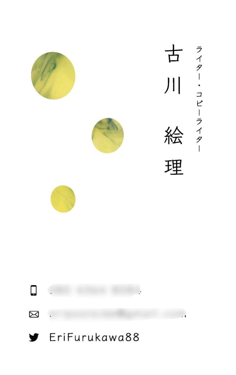 【実績更新】ライター・コピーライター古川絵理さんの名刺を作りました