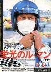 マックイーンの『栄光のルマン』とF1ドライバー出演のCM