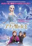 アナと雪の女王 神田沙也加の歌唱力 正当遺伝に驚き