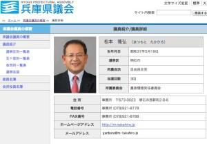 松本隆弘 兵庫県議会副議長