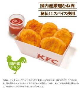 KFC 国産